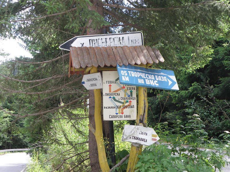 Pionerska Hut, chata Pionerska, хижа Пионерска